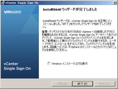 capture_vCenter Single Sign On_2013-8-23_18-36-49_No-00