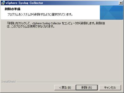 capture_vSphere Syslog Collector_2013-8-23_18-52-39_No-00