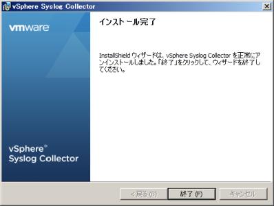 capture_vSphere Syslog Collector_2013-8-23_18-53-14_No-00