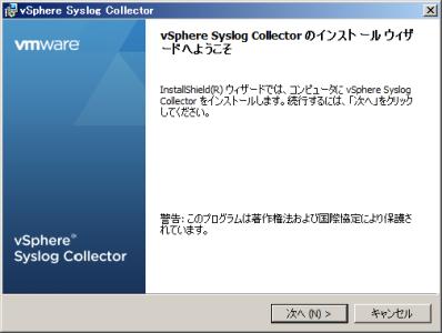 capture_vSphere Syslog Collector_2013-8-23_18-53-46_No-00