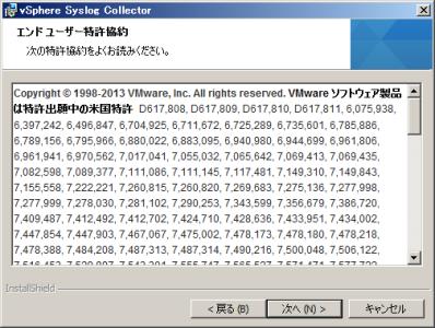 capture_vSphere Syslog Collector_2013-8-23_18-53-52_No-00