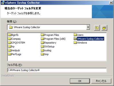 capture_vSphere Syslog Collector_2013-8-23_18-54-31_No-00