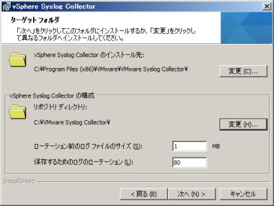 capture_vSphere Syslog Collector_2013-8-23_18-54-40_No-00