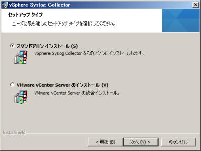 capture_vSphere Syslog Collector_2013-8-23_18-54-49_No-00