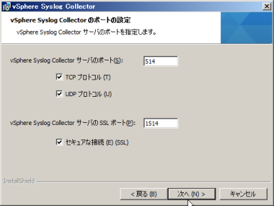 capture_vSphere Syslog Collector_2013-8-23_18-54-54_No-00