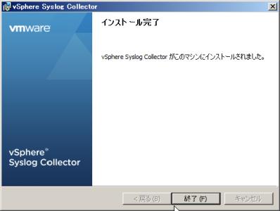 capture_vSphere Syslog Collector_2013-8-23_18-55-17_No-00