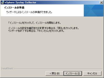 capture_vSphere Syslog Collector_2013-8-23_18-55-4_No-00