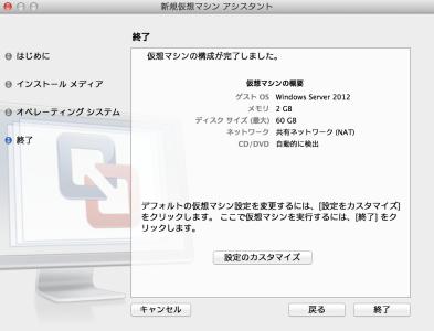 Windows Server 2012 install on VMware Fusion
