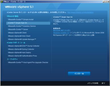 capture_VMware vCenter インストーラ_2013-8-23_18-30-0_No-00