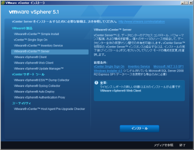 capture_VMware vCenter インストーラ_2013-8-23_18-41-26_No-00