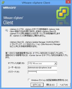 20140211_VMware vSphere Client_01