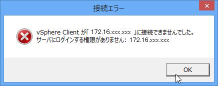 20140211_接続エラー_01