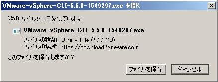 VMware-vSphere-CLI-550-1549297exe を開く_2014-4-6_9-28-9_No-00