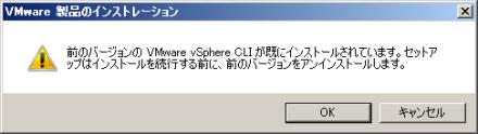 VMware 製品のインストレーション_2014-4-6_9-29-53_No-00