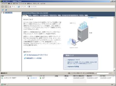 192168371 ~ vSphere Client_2014-4-6_11-18-54_No-00