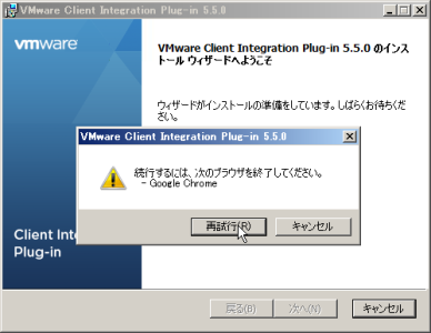 VMware Client Integration Plug-in 550_2014-5-11_14-35-12_No-00
