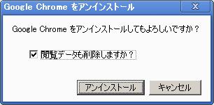 Google Chrome をアンインストール_2014-5-11_14-45-34_No-00