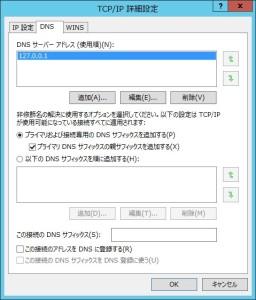 この接続のアドレスをDNSに登録する
